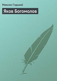 Максим Горький - Яков Богомолов