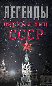 Алексей Богомолов -Легенды первых лиц СССР
