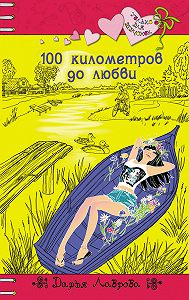 Дарья Лаврова -100 километров до любви