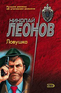 Николай Леонов - Ловушка