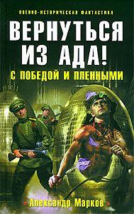 Александр Марков -Вернуться из ада! С победой и пленными