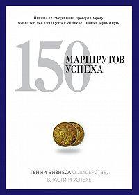 Коллектив Авторов -150 маршрутов успеха