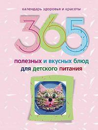 Ирина Пигулевская - 365 полезных и вкусных блюд для детского питания