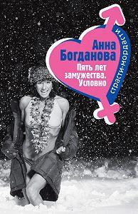 Анна Богданова -Пять лет замужества. Условно