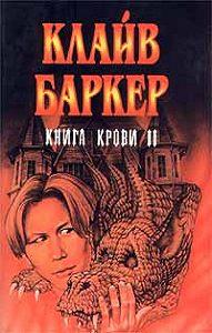 Клайв Баркер -Вечный похититель
