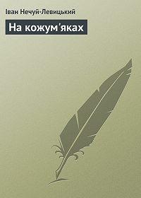 Іван Нечуй-Левицький - На кожум'яках
