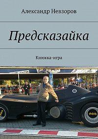 Александр Невзоров -Предсказайка. Книжка-игра