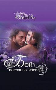 Ольга Юнязова -Бой песочных часов