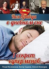Роман Масленников -Вся правда о дневном сне