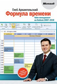 Глеб Архангельский - Формула времени. Тайм-менеджмент на Outlook 2007-2010