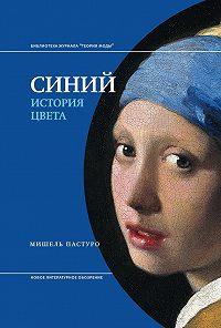 Мишель Пастуро -Синий. История цвета