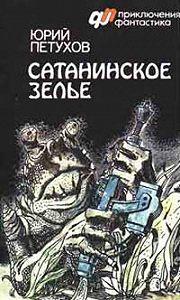 Юрий Петухов -Сатанинское зелье
