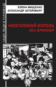 Александр Штейнберг -Многоликий король. Юл Бриннер