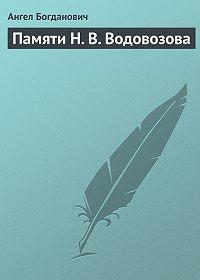 Ангел Богданович -Памяти Н.В.Водовозова