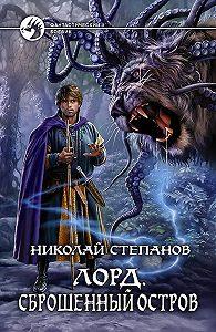 Николай Степанов -Лорд. Сброшенный остров