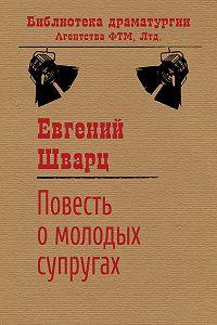 Евгений Шварц -Повесть о молодых супругах