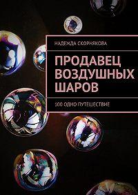 Надежда Скорнякова -Продавец воздушных шаров