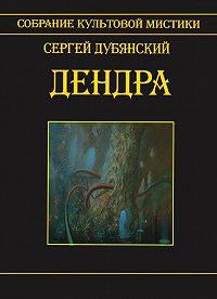 Сергей Дубянский -Дендра