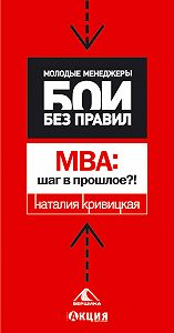 Наталья Кривицкая - МВА: шаг в прошлое?