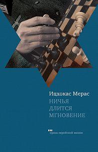 Ицхокас Мерас -Ничья длится мгновение (сборник)