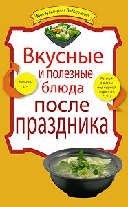 Вкусные и полезные блюда после праздника