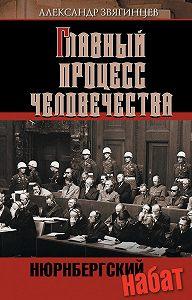 Александр Звягинцев -Нюрнбергский набат. Репортаж из прошлого, обращение к будущему