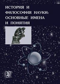 Михаил Ганопольский -История и философия науки: основные имена и понятия
