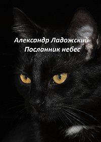 Александр Ладожский -Посланник небес