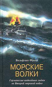 Вольфганг Франк -Морские волки. Германские подводные лодки во Второй мировой войне