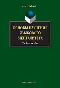 Т. Б. Радбиль -Основы изучения языкового менталитета. Учебное пособие