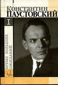 Константин Паустовский -Бросок на юг