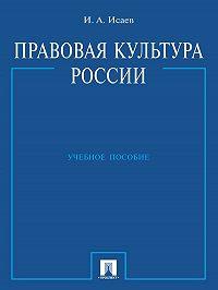 Игорь Исаев -Правовая культура России. Учебное пособие