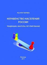 Людмила Костылева -Неравенство населения России: тенденции, факторы, регулирование