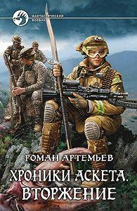 Роман Артемьев -Вторжение