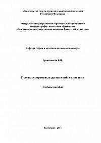 Вениамин Гречанников -Прогноз спортивных достижений в плавании