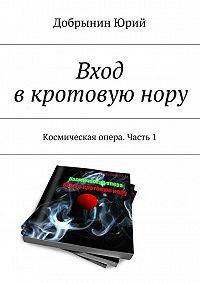 Добрынин Юрий - Вход вкротовуюнору