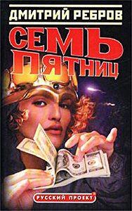 Дмитрий Ребров -Семь пятниц