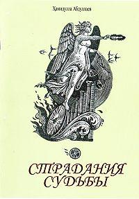 Хамидулла Абдуллаев -Страдания судьбы