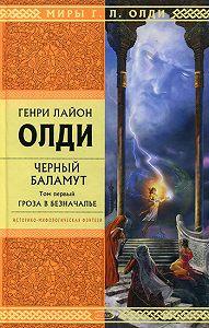Генри Лайон Олди -Гроза в Безначалье