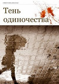 Светлана Беллас - Тень одиночества
