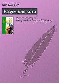 Кир Булычев -Разум для кота