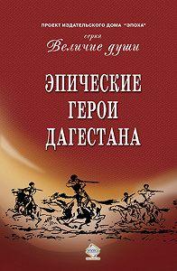 Сборник -Эпические герои Дагестана (сборник)