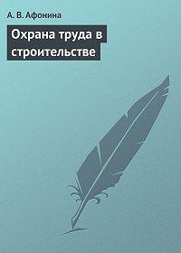 А. В. Афонина -Охрана труда в строительстве