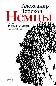 Александр Терехов -Немцы