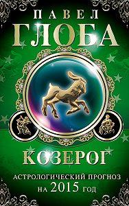 Павел Глоба -Козерог. Астрологический прогноз на 2015 год