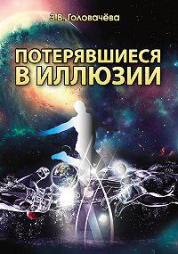 Зоя Головачева -Потерявшиеся в иллюзии