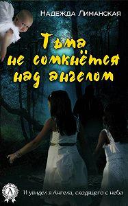 Надежда Лиманская -Тьма не сомкнётся над Ангелом