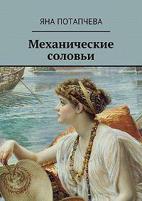 Яна Потапчева -Механические соловьи