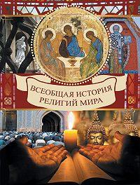 В. Д. Карамазов - Всеобщая история религий мира