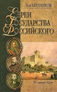 Лев Бердников -Евреи государства Российского. XV – начало XX вв.